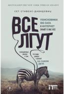 Книга Сет Cтівенс-Давідовіц «Все лгут. Поисковики, Big Data и Интернет знают о вас все» 978-5-04-090836-3