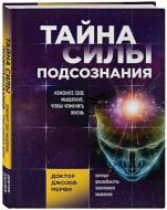Книга Джозеф Мерфі «Тайна силы подсознания. Измените свое мышление, чтобы изменить жизнь» 978-5-04-099034-4