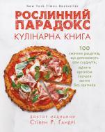 Книга Стівен Ґандрі «Рослинний парадокс. Кулінарна книга» 978-617-7559-70-1