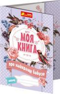 Анкета-листівка Моя книга про найкращу бабусю 123-13167002У Ранок