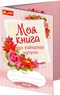 Анкета-листівка Моя книга про найкращу матусю 13167003У Ранок
