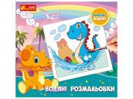 Раскраска водная Ranok Creative Динозавры 447499