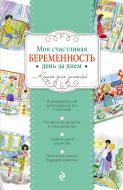 Книга Рудыка Н.И. «Моя счастливая беременность день за днем (твердый)» 978-5-699-93707-3