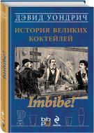 Книга «Imbibe! История великих коктейлей (серия Вина и напитки мира)» 978-5-936-79199-4