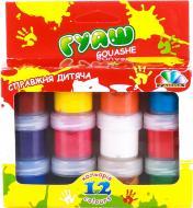 Фарби гуашеві Фантазія 12 кольорів 120 мл 231002 Гамма