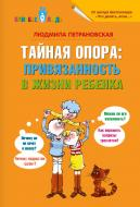 Книга Петрановська Л. «Тайная опора: привязанность в жизни ребенка» 978-5-17-084861-4
