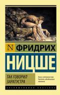 Книга Фрідріх Ніцше «Так говорил Заратустра» 978-5-17-090944-5