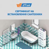 Сертифікат на монтаж врізного змішувача в ванну