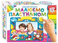 Набір для творчості Ranok Creative Сюрприз Малюємо пластиліном №1 347359