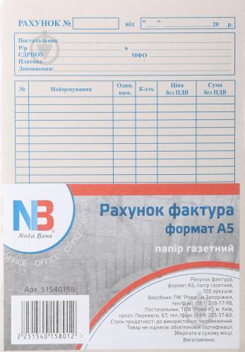 Рахунок-фактура А5 папір газетний 100 аркушів Nota Bene