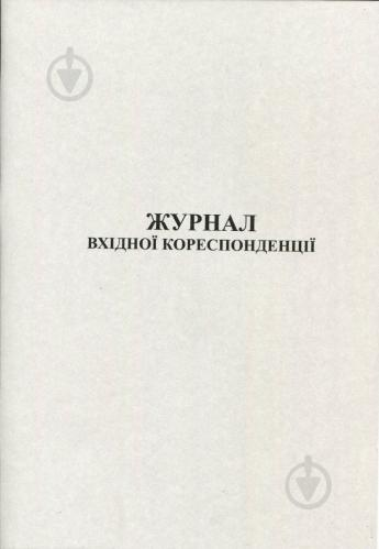Журнал вхідної кореспонденції 50 аркушів Romus