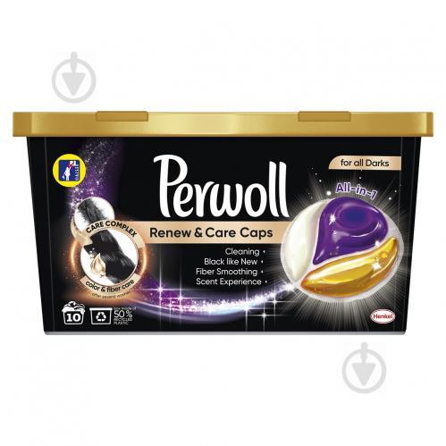 Капсули для машинного прання Perwoll для темних та чорних речей 10 шт. - фото 1