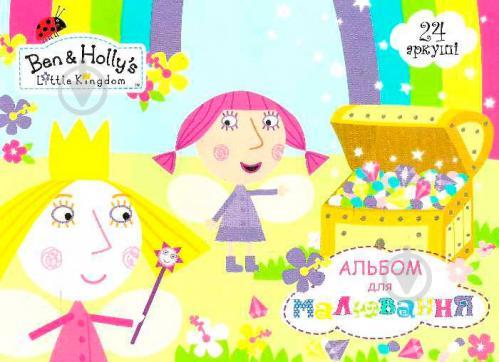 Альбом для малювання 24 аркуша Ben & Holly's Little Kingdom