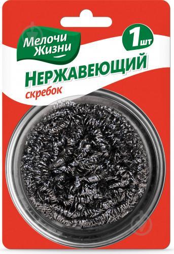 Шкребок Мелочи Жизни спірально-металевий 1 шт. - фото 1