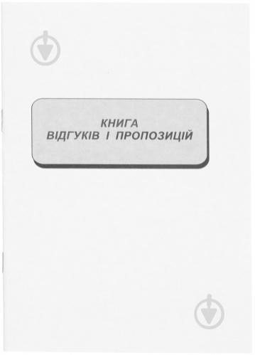 Книга відгуків та пропозицій А5 22 арк Romus