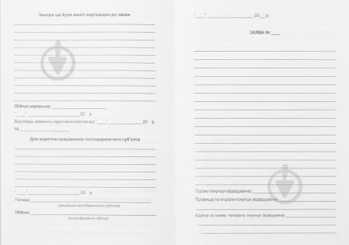 Книга відгуків та пропозицій А5 22 арк Romus - фото 3