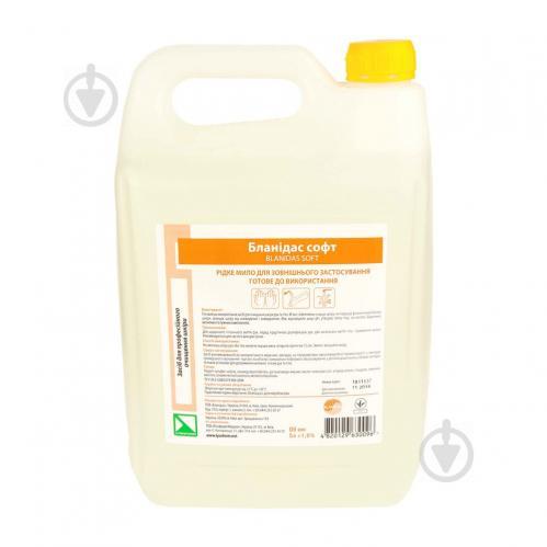 Мыло жидкое clean Бланидас софт 5л - фото 1