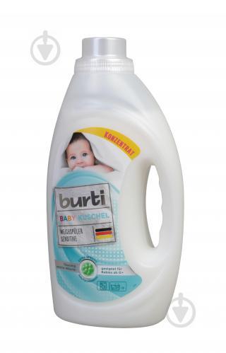 Кондиционер для белья Burti Baby 1,45 л - фото 1