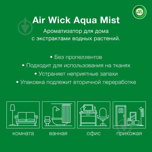 Спрей Air Wick Aqua Mist Лаванда та гірська свіжість 345 мл - фото 2