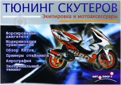 ᐉ Книга «Тюнинг скутеров 30b79ce31e728