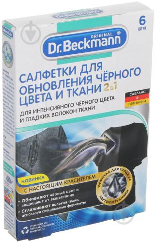 Серветки для машинного прання Dr. Beckmann оновлення чорного кольору і тканини 2в1 - фото 1