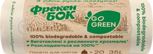 Мешки для бытового мусора Фрекен Бок Go Green стандартные 35 л 20 шт. - фото 1