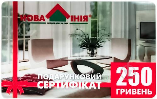 Подарунковий сертифікат Нова Лінія 250 грн