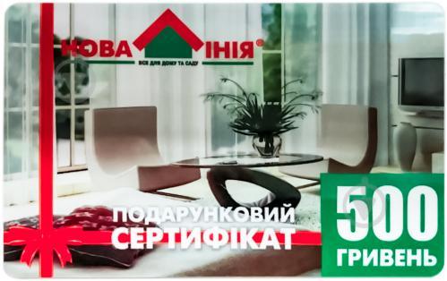 Подарунковий сертифікат Нова Лінія 500 грн