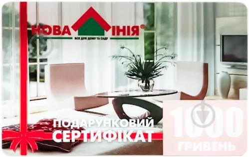 Подарунковий сертифікат Нова Лінія 1000 грн