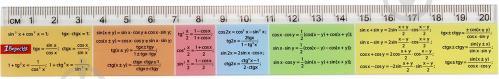 Лінійка 20 см Тригонометрія 1 вересня