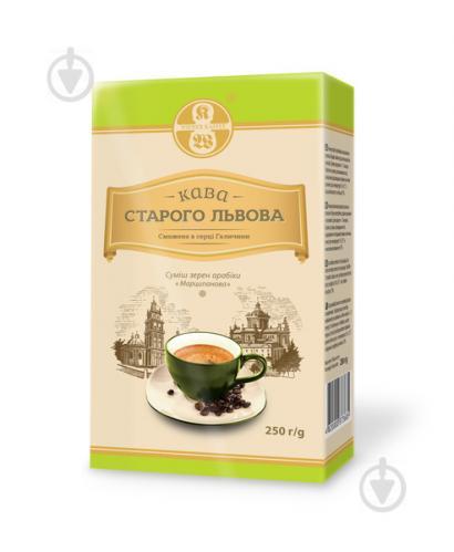 Кофе молотый Віденська кава Марципановый Старого Львова 250 г - фото 1
