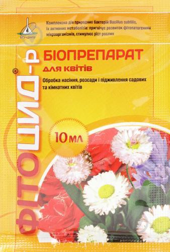 ᐉ Фітоцид Жива земля для захисту квітів від хвороб 10 мл • Краща ... 9891cb73bb37b