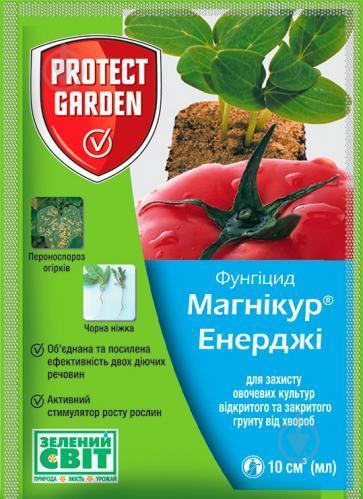 ᐉ Фунгицид Protect Garden Магникур Энерджи 840 SL, РК (10 мл) • Купить в Киеве, Украине • Лучшая цена в Эпицентре