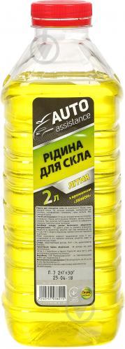 Омыватель стекла Auto Assistance лимонный лето 2л - фото 1