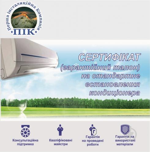 Сертифікат на стандартне встановлення кондиціонера 12000 BTU - фото 1