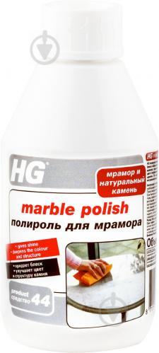 Полироль HG для мрамора 0,3 л - фото 1