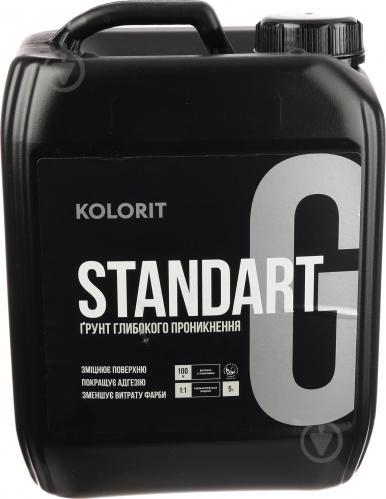 Грунтовка глубокопроникающая Kolorit STANDART G 5 л
