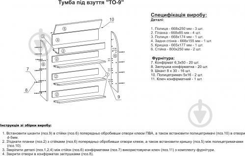 Тумба для взуття Компаніт ТО-9 250x700x800 мм горіх - фото 4