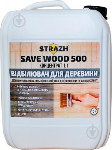 Отбеливатель Страж для древесины SAVE WOOD 500 10 л - фото 1