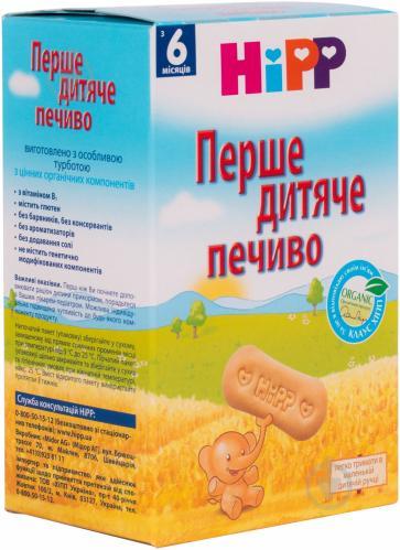 Печиво Hipp Перше 150 г 9062300123033 - фото 2