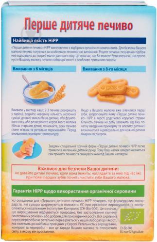 Печиво Hipp Перше 150 г 9062300123033 - фото 3