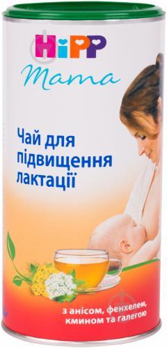 Чай Hipp для підвищення лактації 200 г 9062300104292