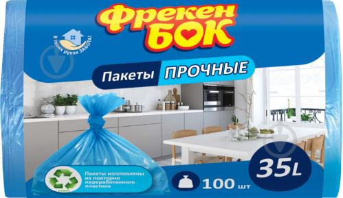Мешки для бытового мусора Фрекен Бок крепкие 35 л 100 шт. (4820048480727) - фото 1