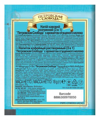 Кавовий напій Петровская Слобода 3 в 1 Згущене молоко 18 г (8886300970050) - фото 2