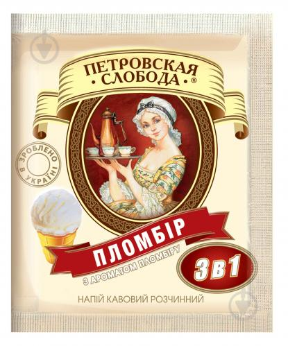 Кавовий напій Петровская Слобода 3 в 1 Пломбір 18 г (8886300970074)