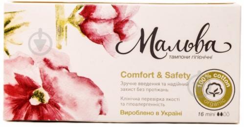 Тампони гігієнічні Мальва mini 16 шт. - фото 1