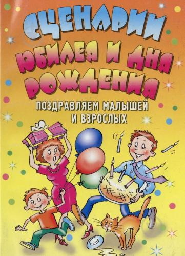 Сборник поздравлений ребенку