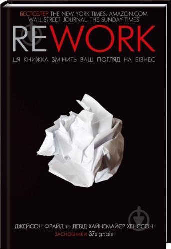 Книга Джейсон Фрайд «Rework. Ця книжка змінить ваш погляд на бізнес» 978- 0cc9b0104376e