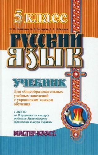 русский баландина 2005 класс 5 гдз язык