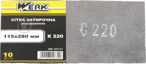 Сітка абразивна Werk з.220 10 шт. WE107111 - фото 1